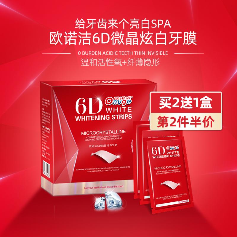欧诺洁6D微晶清洁牙膜呵护口腔光感套装14对