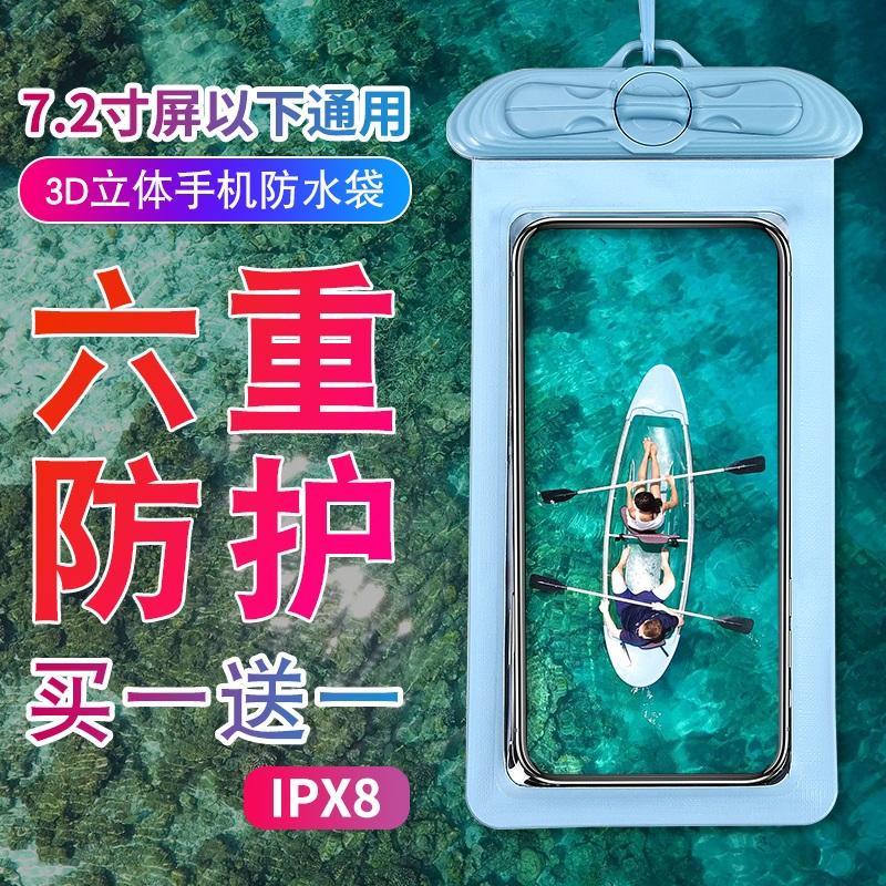 【爆款推荐】手机防水袋可触屏密封潜水套游泳漂流装备神器外卖专用透明密封袋