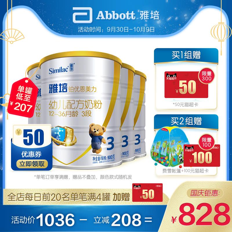 雅培铂优恩美力欧洲原罐进口婴幼儿儿童牛奶粉3段900g*4罐 1-3岁