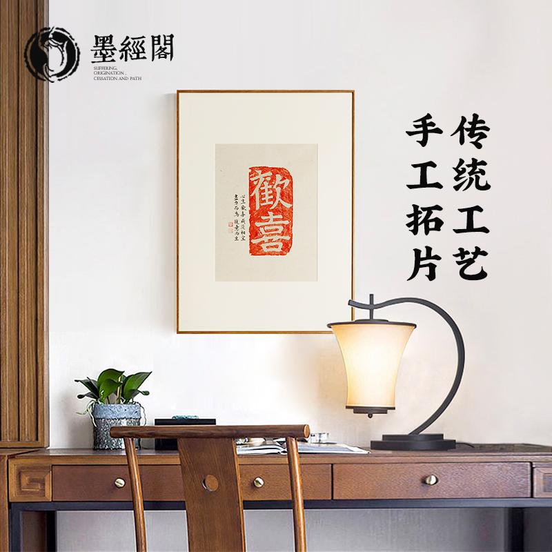 欢喜古砖拓片喜乐平安新婚乔迁家居客厅新中式书法字画挂画装饰画