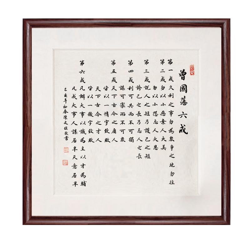 曾國藩六戒人生真跡手寫定制書法字畫名人作品客廳辦公字裝飾裝裱