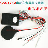 New electric car dark switch IC card swipe lock chip invisible intelligent inductive anti-theft device 12-120V