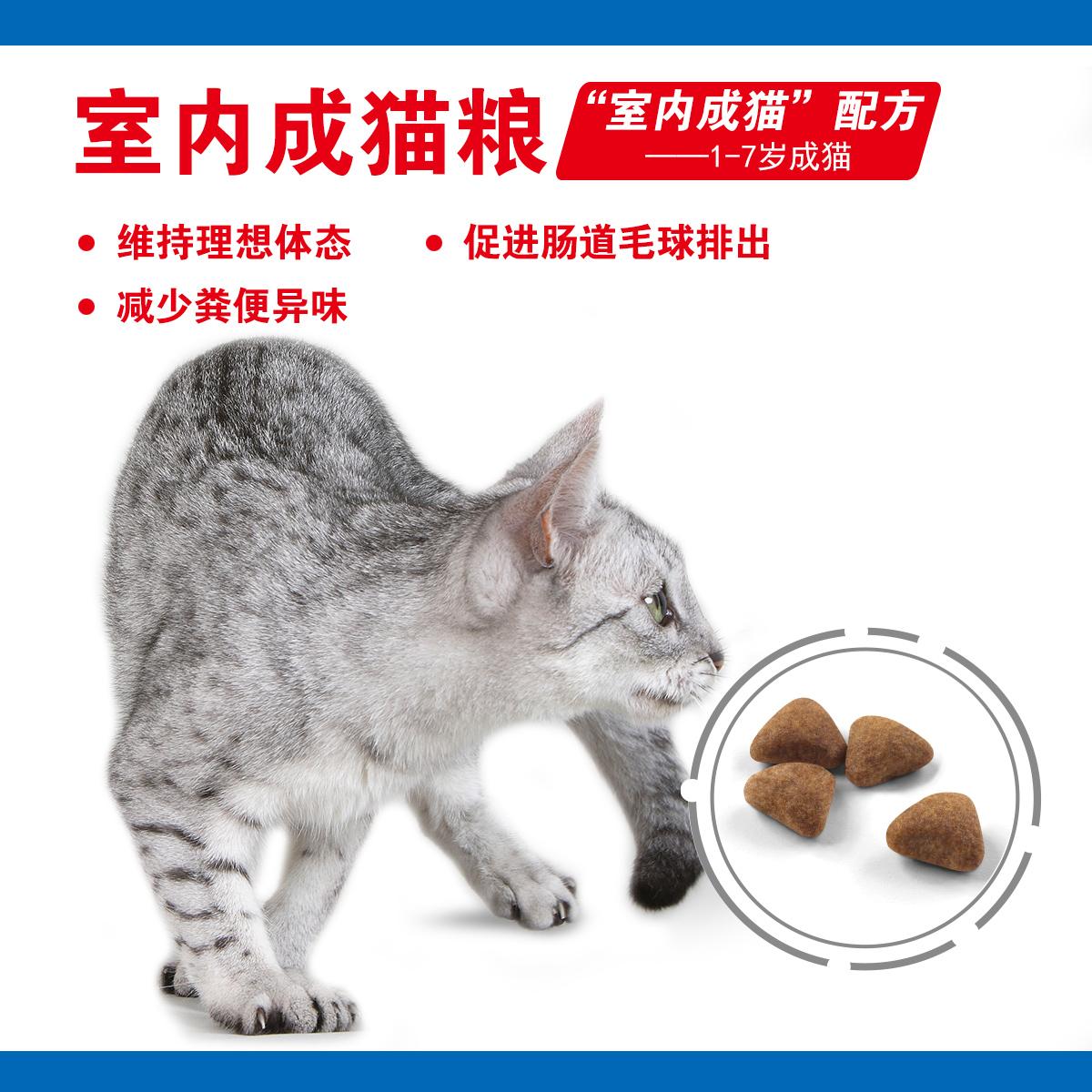 波奇网宠物猫粮皇家i27室内成猫全价粮10kg去毛球维持理想体态优惠券