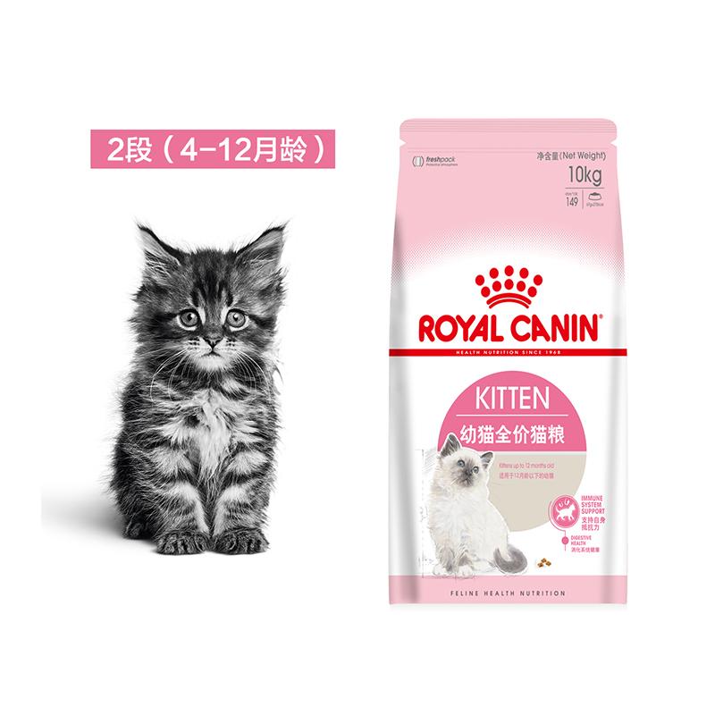 波奇网宠物猫粮皇家K36幼猫全价猫粮10kg猫奶糕增肥发腮增强免疫优惠券