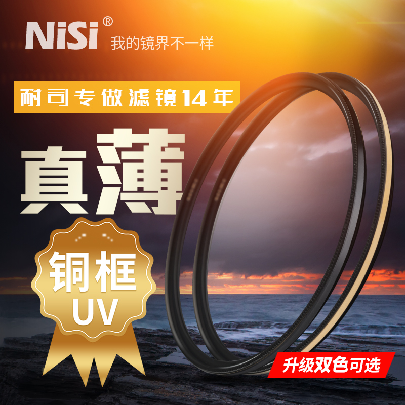 NiSi耐司镀膜铜框UNC UV镜黑金双色67mm 77mm 52/58/72/82mm 微单单反相机uv滤镜保护镜适用于佳能索尼康摄影