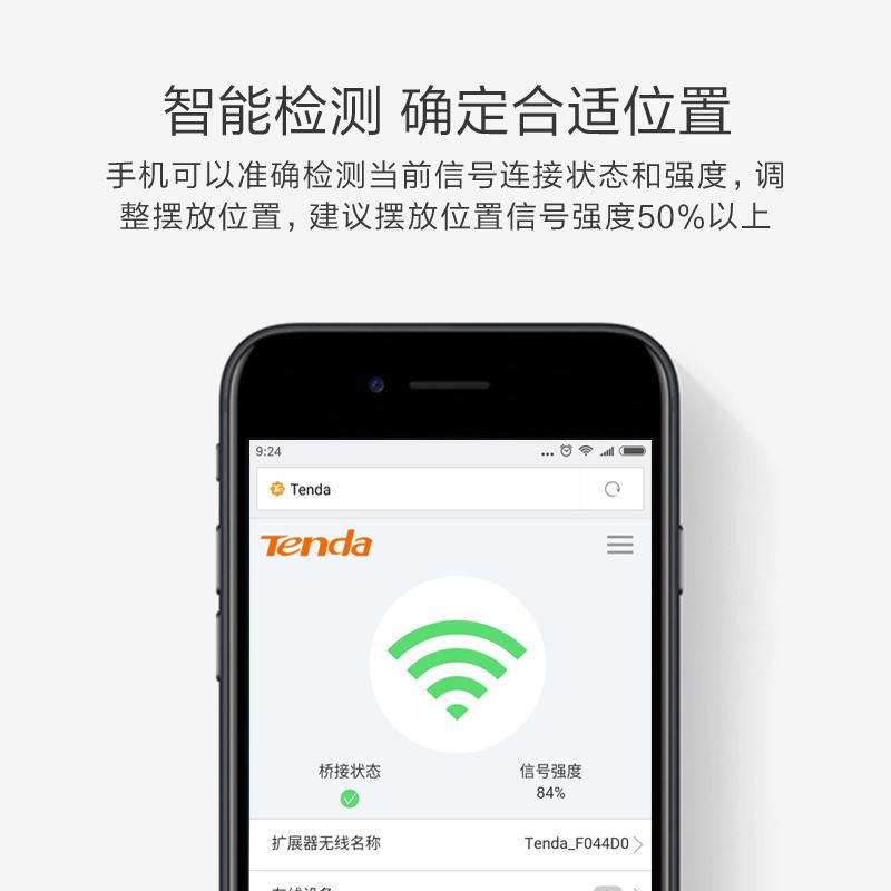 腾达A12 家用无线wifi信号放大器无线网信号中继器网络扩展器三天线无线网加强无线信号扩大扩展