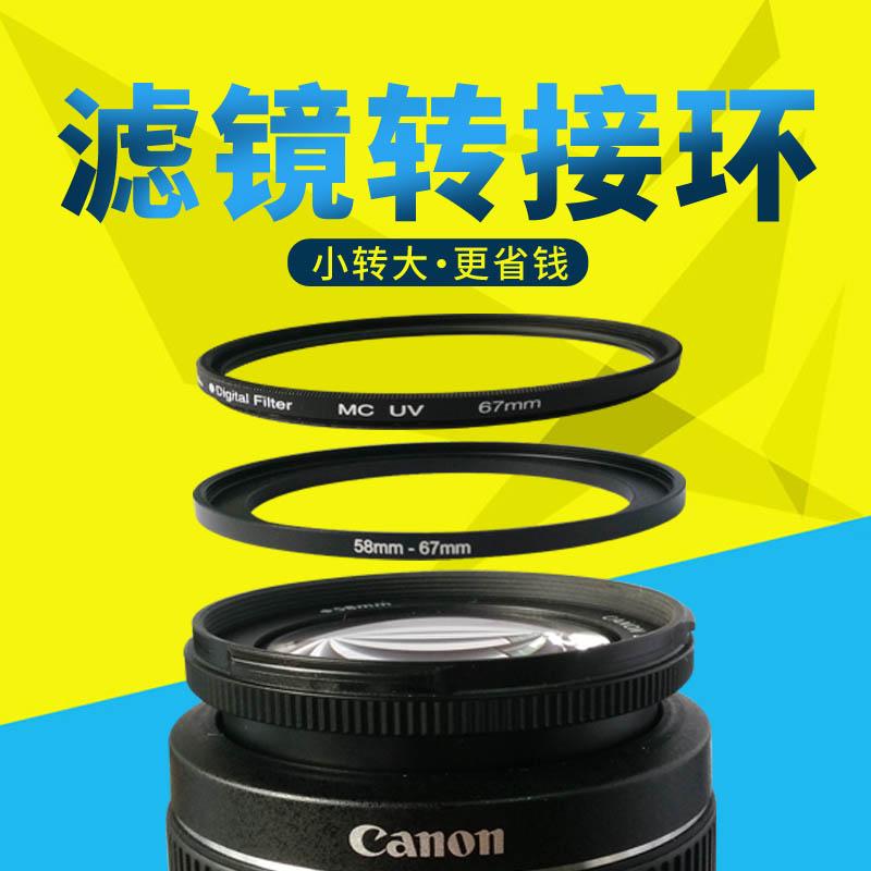 濾鏡鏡頭轉接環40.5-49-52-55-58-62-67-72-77-82mm順接環鋁合金轉接圈適用佳能尼康索尼富士松下微單反相機