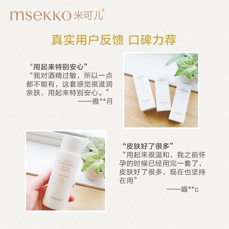 米可儿米糠孕妇可用温和面部脸部护肤女精华液补水保湿滋润精华露