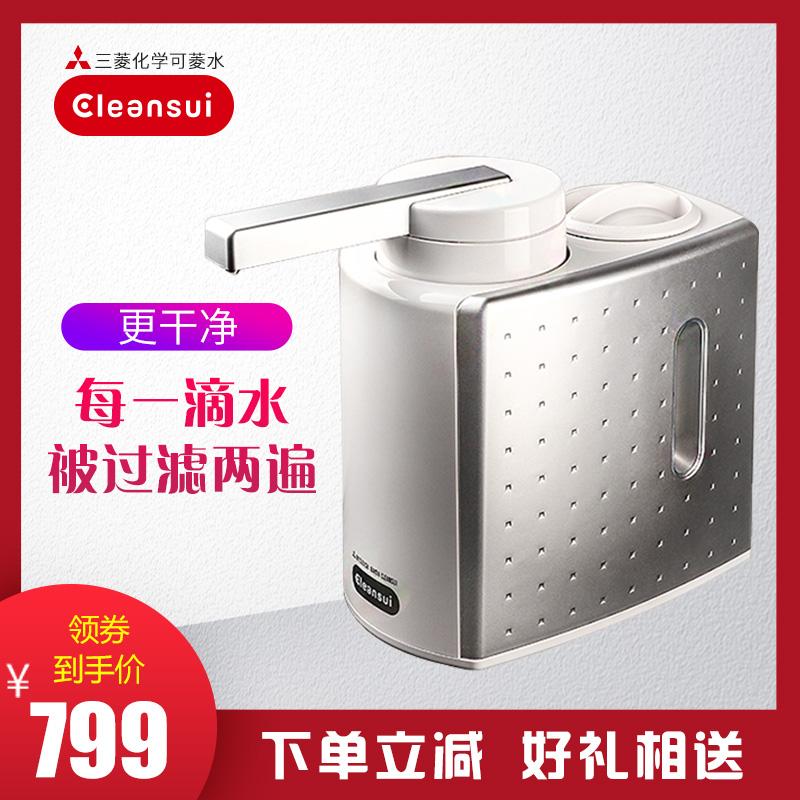 三菱淨水器前置過濾器家用日本可換濾芯臺式超濾直飲無廢水不插電