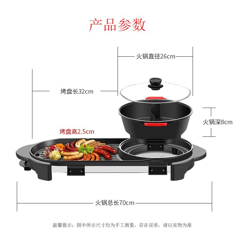 多功能电烤炉鸳鸯火锅烧烤一体锅家用烤涮无烟烧烤盘不粘锅烤肉机