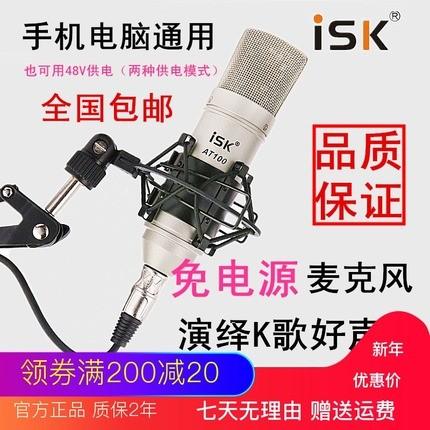 ISK AT100 電容麥克風專業獨立臺式筆記本音效卡手機直播主播唱歌電腦K歌錄音yyMC喊麥裝置全套話筒套裝 免電源