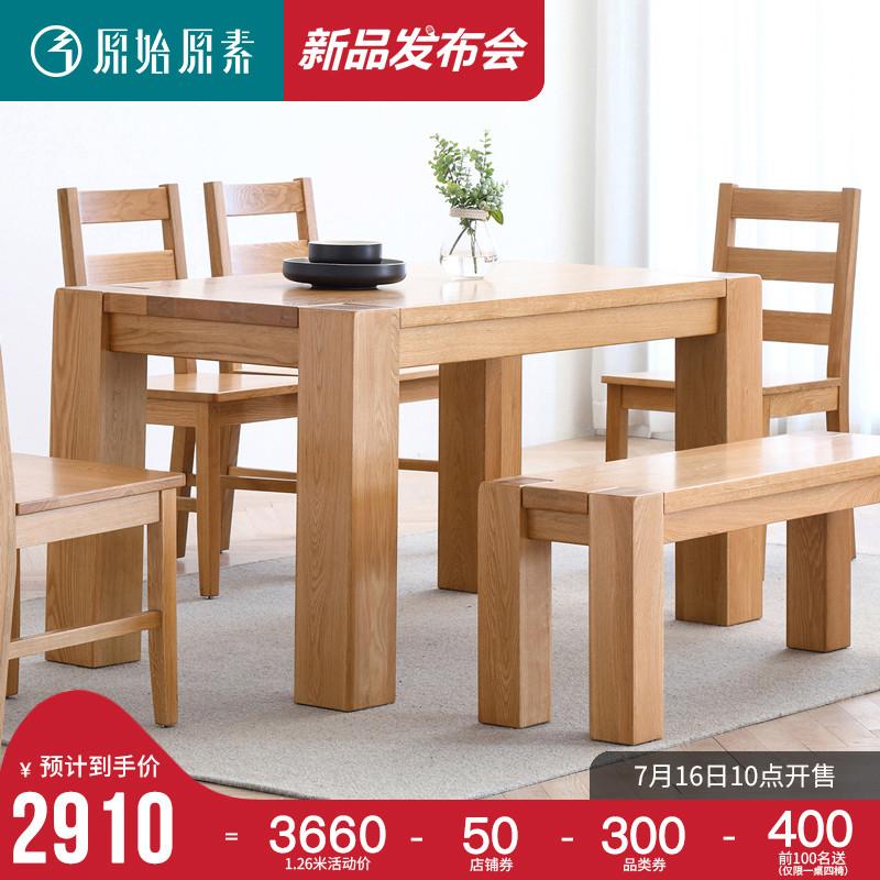 原始原素全實木餐桌椅組合北歐現代簡約橡木傢俱一桌四椅組合飯桌
