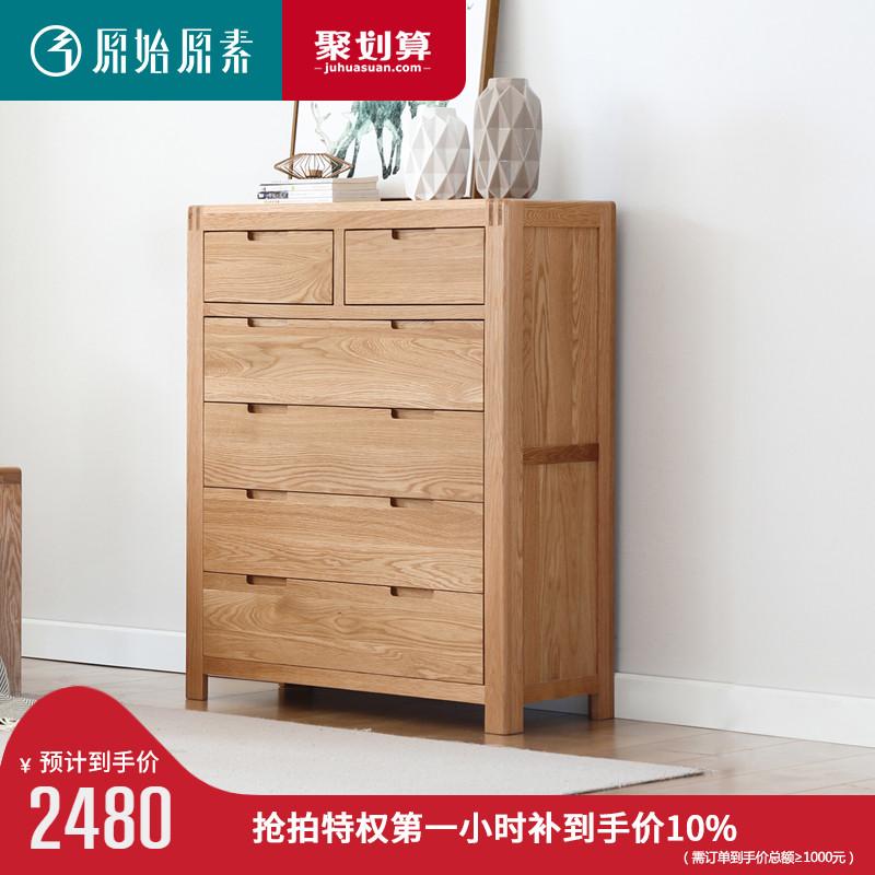 原始原素北歐全實木六鬥櫃進口環保簡約橡木傢俱臥室抽屜櫃儲物櫃