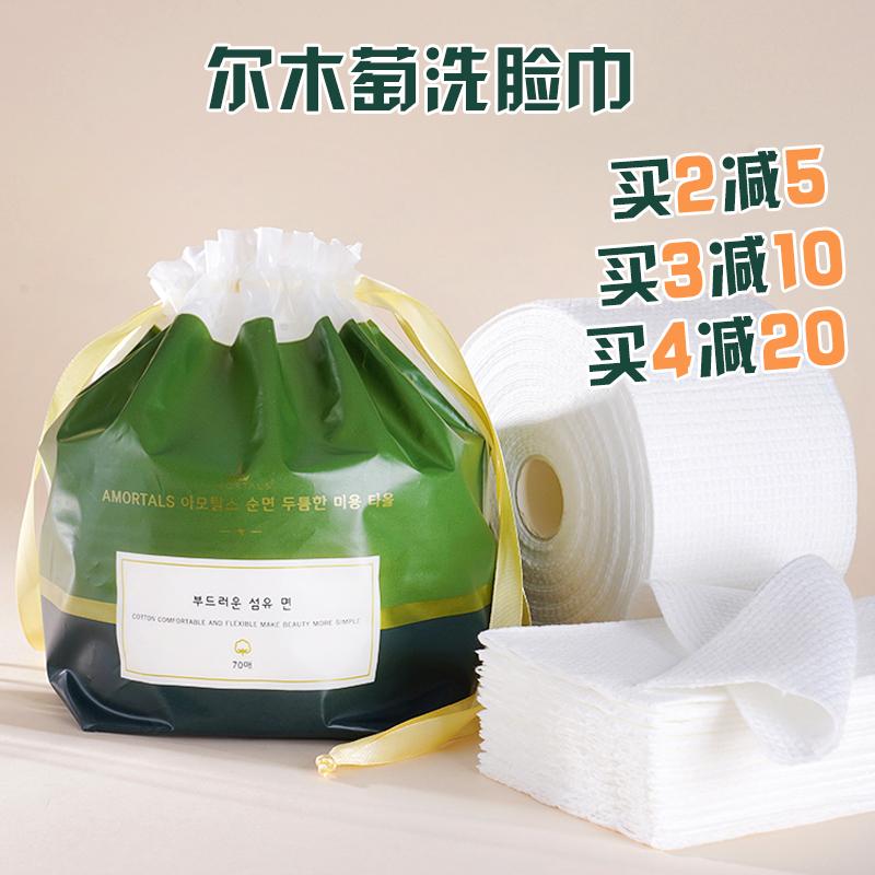 尔木萄洗脸巾一次性纯棉女压缩洁面巾加厚卷筒式无菌尔木葡洗面