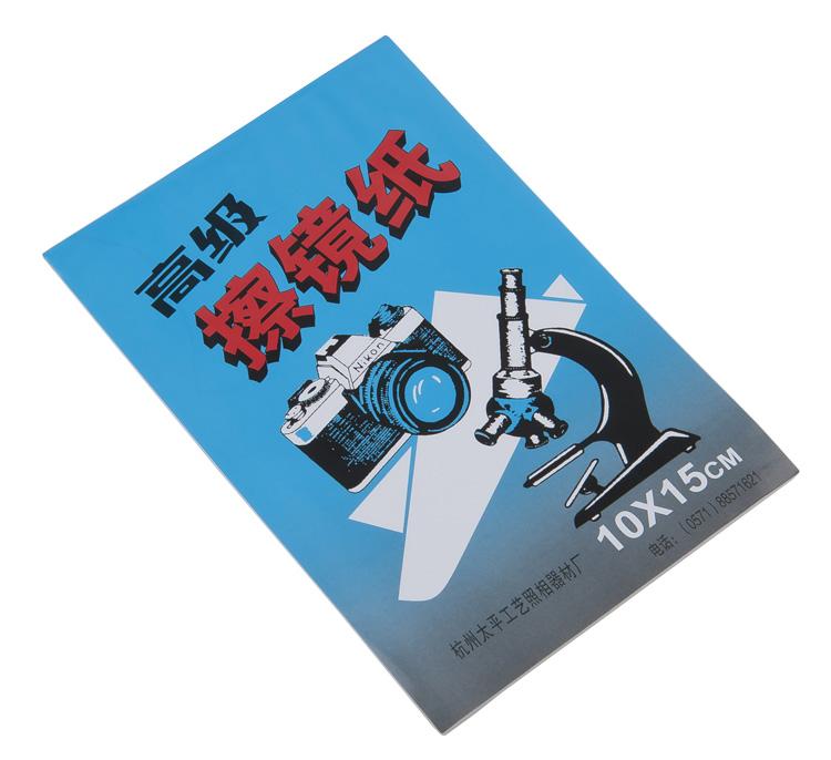 镜头纸大号10*15cm相机擦镜纸光学显微镜清洁纸50张一本一包20本