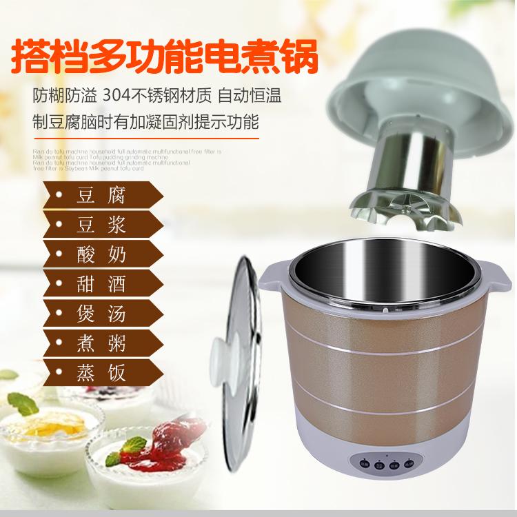 小型家用豆腐机 磨豆浆 做豆腐 豆腐脑 豆腐花 制甜酒酸奶