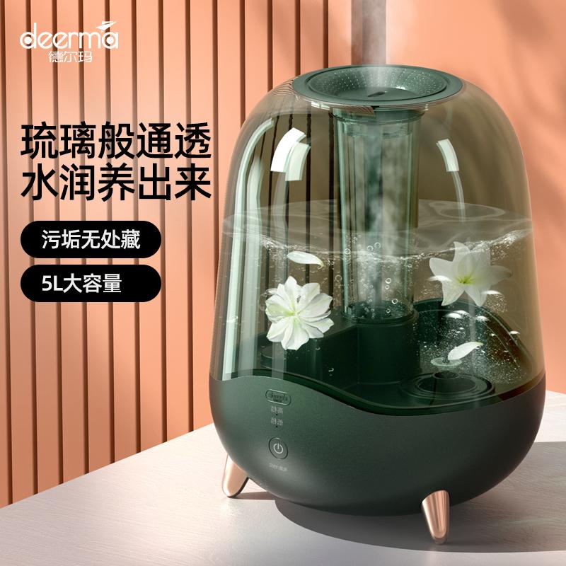 德尔玛 DEM-F325 静音香薰加湿器 天猫优惠券折后¥89包邮(¥159-70)