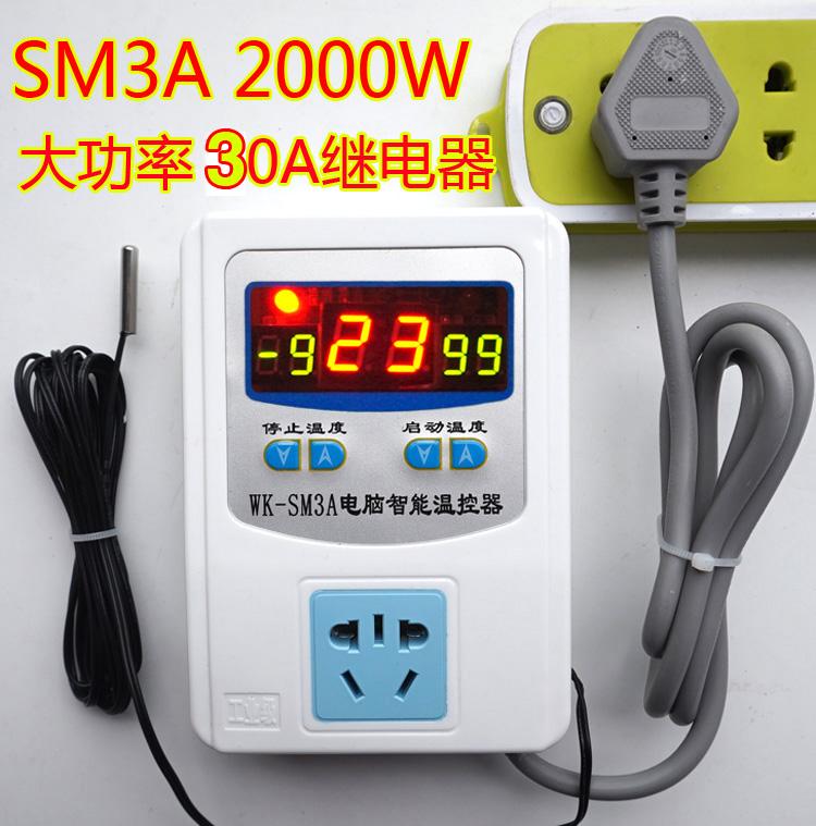 包邮温控器开关插座SM3A加长探头报警温度控制电子温控仪养殖爬虫