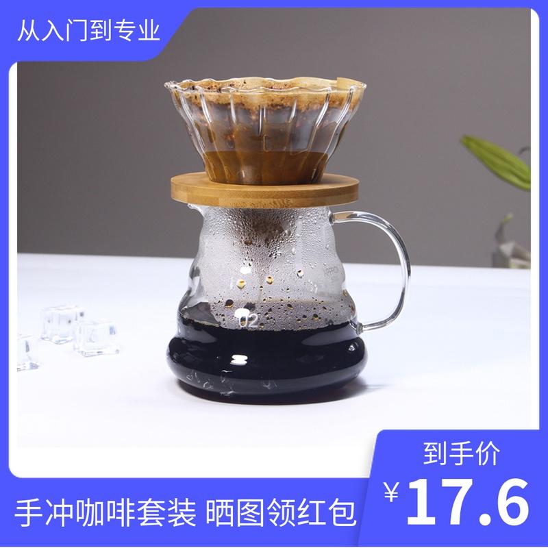 雲朵咖啡分享壺手沖煮咖啡壺家用耐熱玻璃壺帶刻度過濾一體滴漏壺
