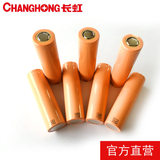 Changhong 18650 -40 low temperature lithium battery 2500mAh 3,7V 8C high-power flat head can PACK 1 capsule