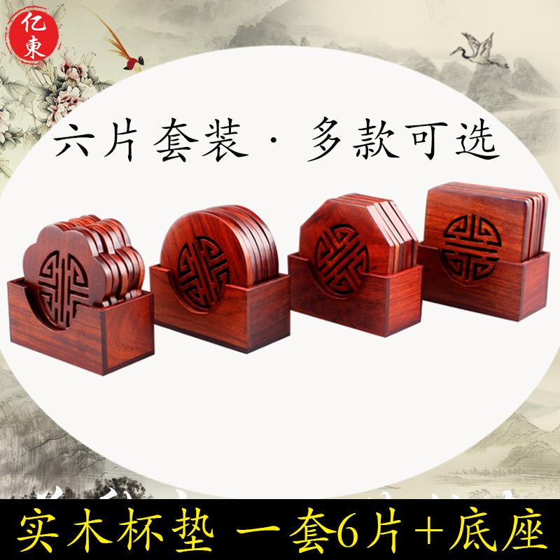 越南花梨木杯墊實木木質茶具配件紅木工藝品多款茶杯墊隔熱墊茶托