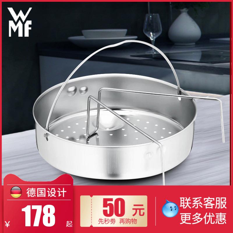 德國WMF福騰寶家用電飯煲不鏽鋼蒸格蒸籠炒鍋小蒸屜配件蒸架22cm