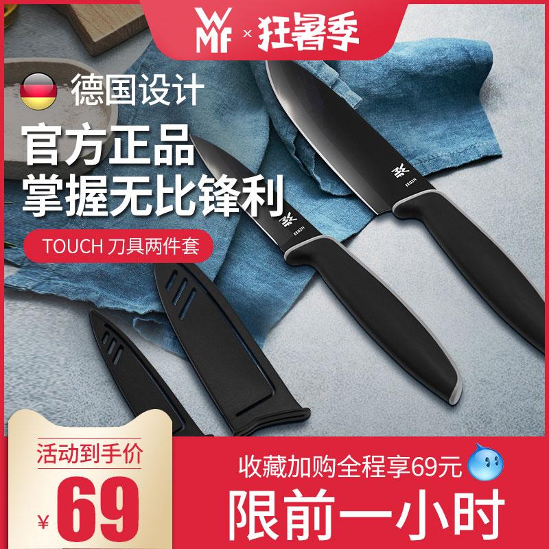 德國WMF福騰寶廚房用刀 切水果刀具2件套裝瓜果刀便攜隨身多用刀
