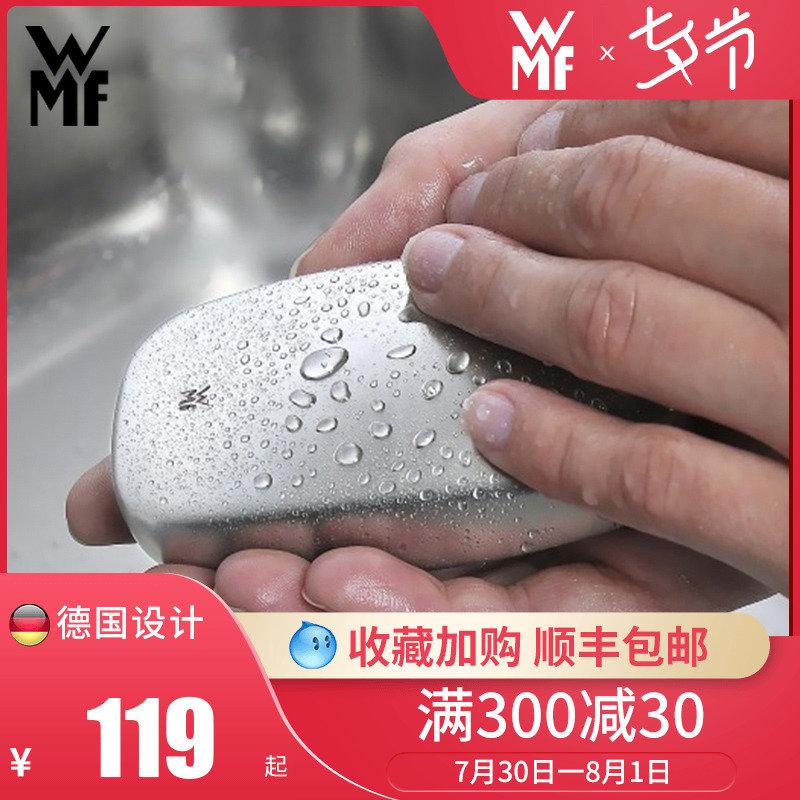 德國WMF不鏽鋼皁去味皁創意洗手皁去腥皁去異味肥皂廚房小神器