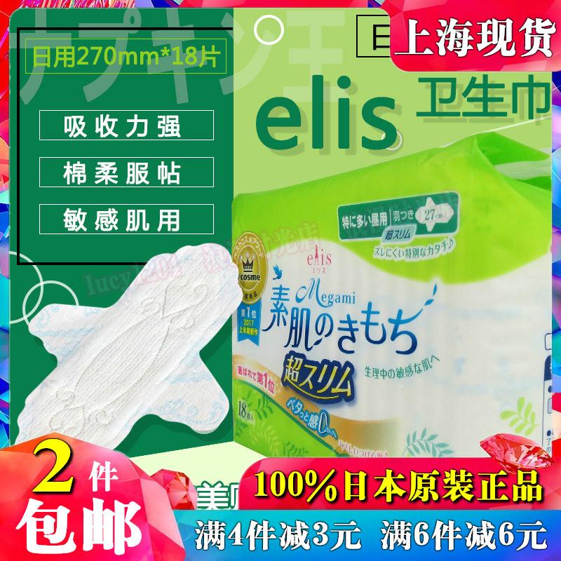日本大王衛生巾大王elis超輕薄棉柔乾爽透氣敏感肌衛生巾27cm18片