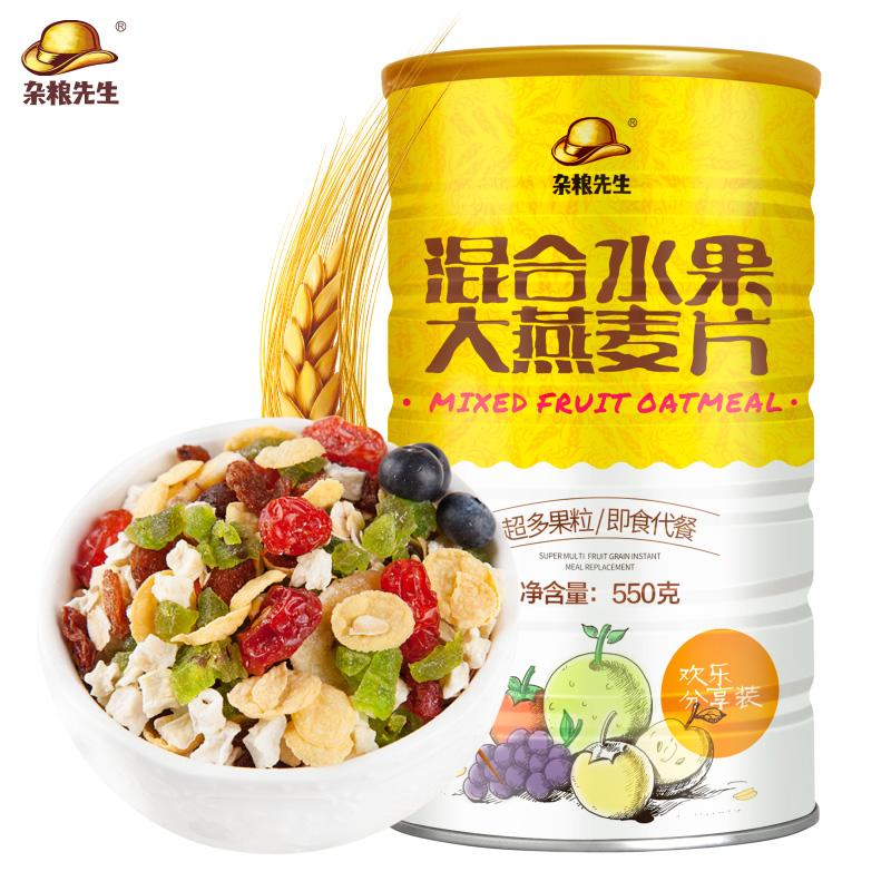 杂粮先生 水果燕麦片 早餐食品冲饮即食代餐谷物营养速食混合麦片