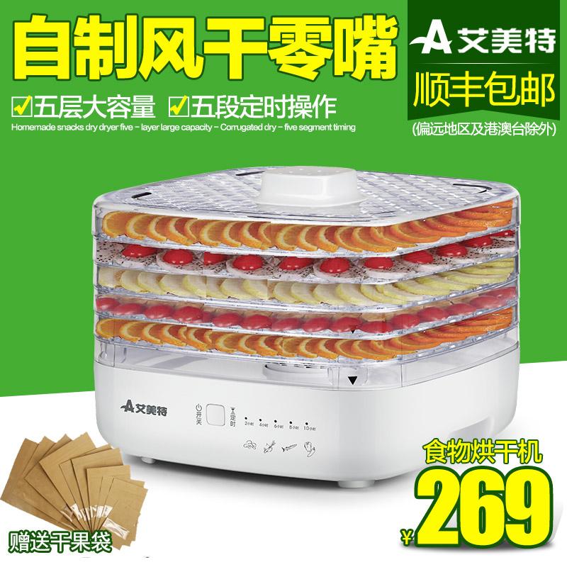 艾美特食物烘乾機烘烤器 乾果機家用 水果蔬菜脫水器自制蔬果零食