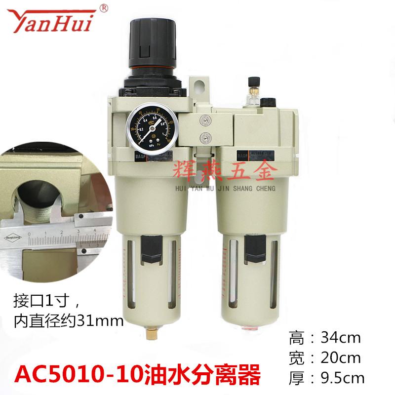 全自动排水空压机油水分离器除水器调压表油雾器AC4010过滤器喷漆