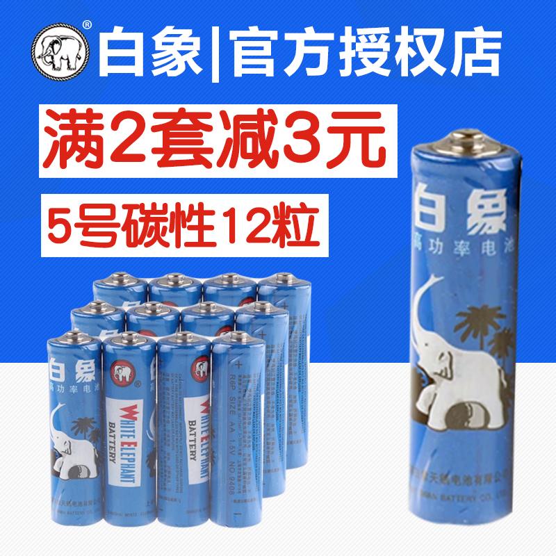 白象5號電池鬧鐘遙控器兒童玩具無汞碳性電池R6 AA五號電池12粒