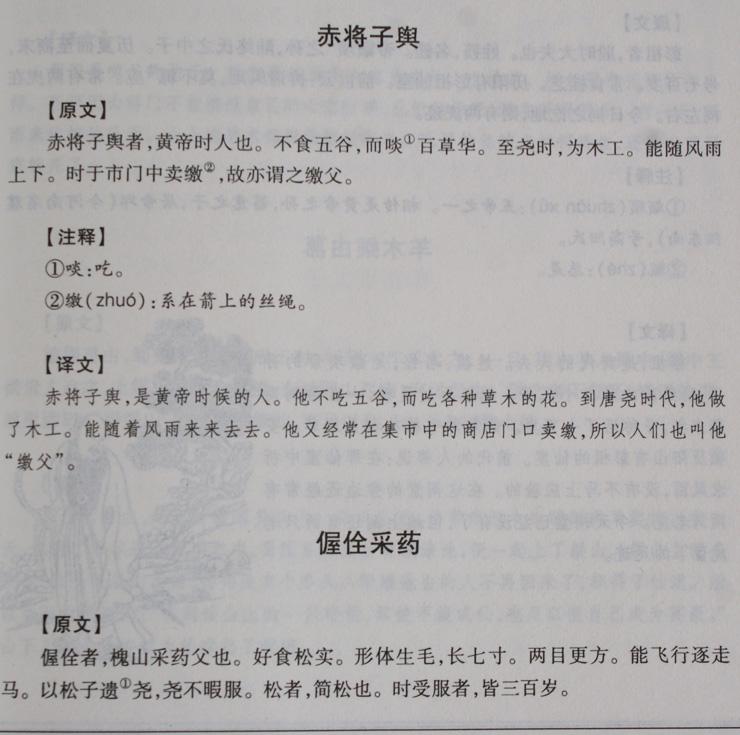 包郵 書籍 正版 吉林出版集團 國學典藏書系列編委 古代神話 中國古典文學名著 文白對照 搜神記