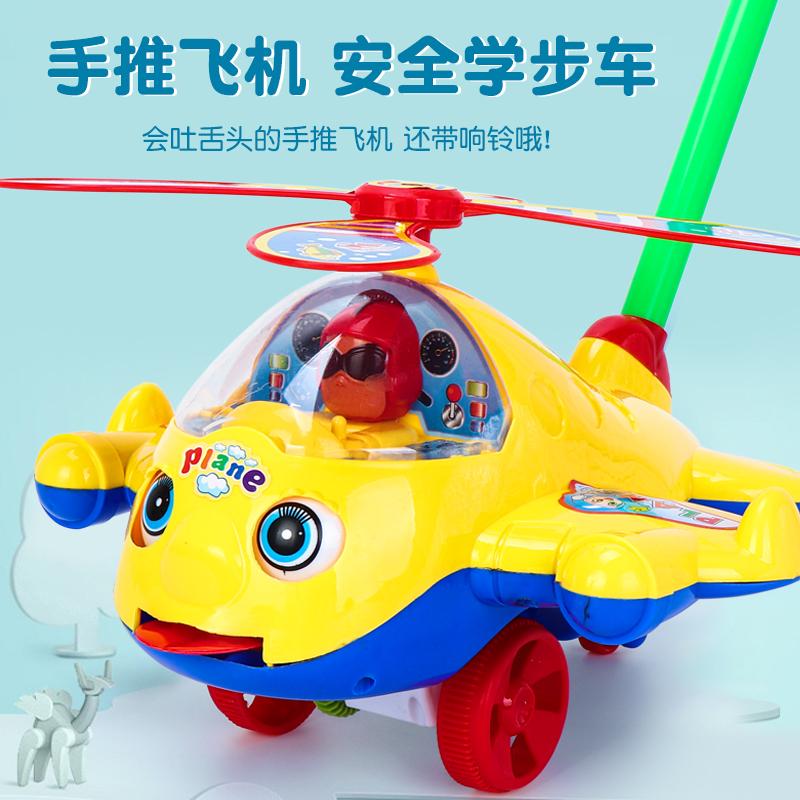 儿童宝宝学步车手推飞机推推乐单杆男孩女孩学走路婴儿助步车玩具