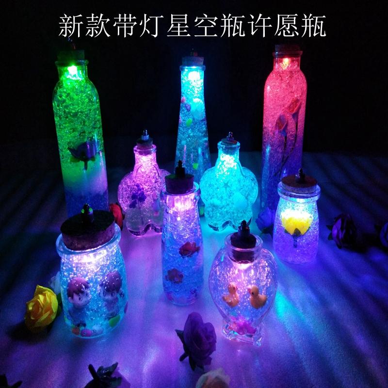 DIY星空瓶全套材料包 星云彩虹许愿瓶子漂流瓶海洋瓶玻璃瓶夜光瓶