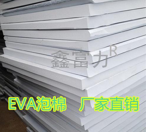 黑白色EVA泡棉45度无味内衬盒泡沫板材包装材料海绵防损防撞泡棉