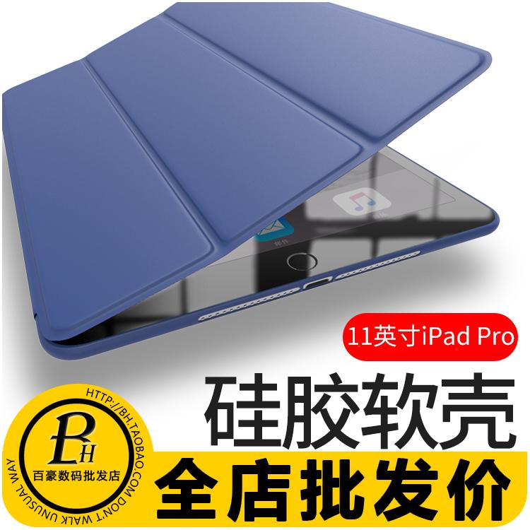 2018 蘋果ipad pro 11保護套新款Pro 11英寸硅膠平板防摔軟殼皮套