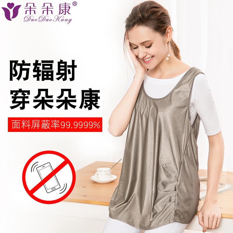 防辐射服孕妇装正品孕妇防辐射吊带内穿银纤维怀孕期上班上衣服女
