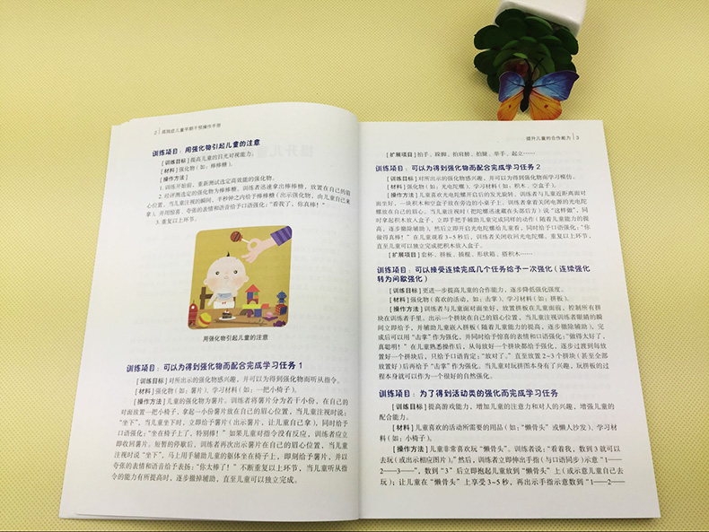 行为教学书籍 孤独症儿童 孤独症儿童康复教育试点项目培训教材孤独症儿童训练指南心理学图书籍 现货孤独症儿童早期干预操作手册