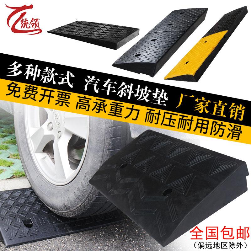 马路牙子斜坡垫减速带橡胶路沿坡汽车上坡垫家用门槛三角垫台阶垫