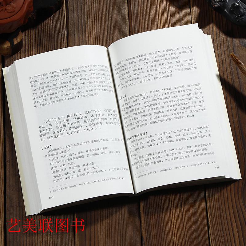 正版包邮 唐孙过庭书谱解析与图文互证 美术理论 中国书店出版社9787514919530 图书书籍
