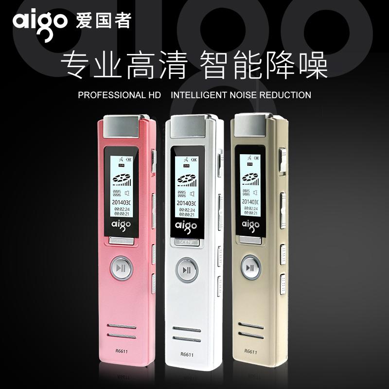 愛國者R6611錄音筆專業高清降噪正品上課用學生小型隨身可愛便宜錄音機錄音器錄音裝置專業小MP3播放器
