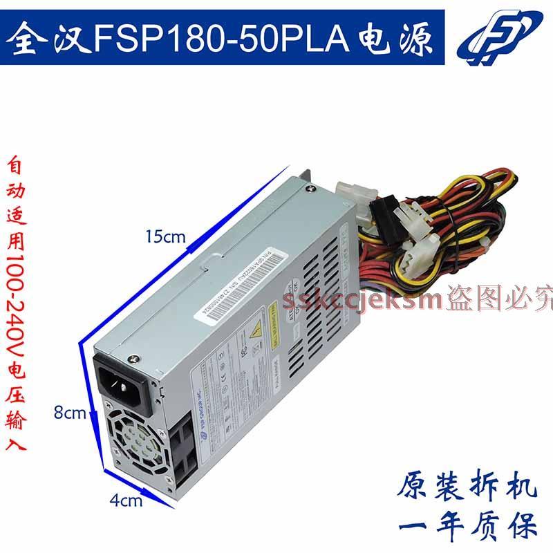 原裝全漢 FSP180-50PLA 電源一體機 交換機 伺服器小1U電源 110V