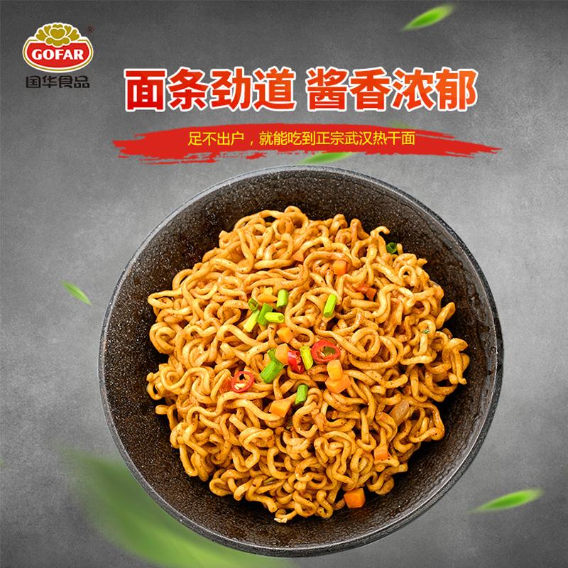 武汉特产美食国华热干面肉蓉味香辣味130g*5包速食方便面干拌面酱