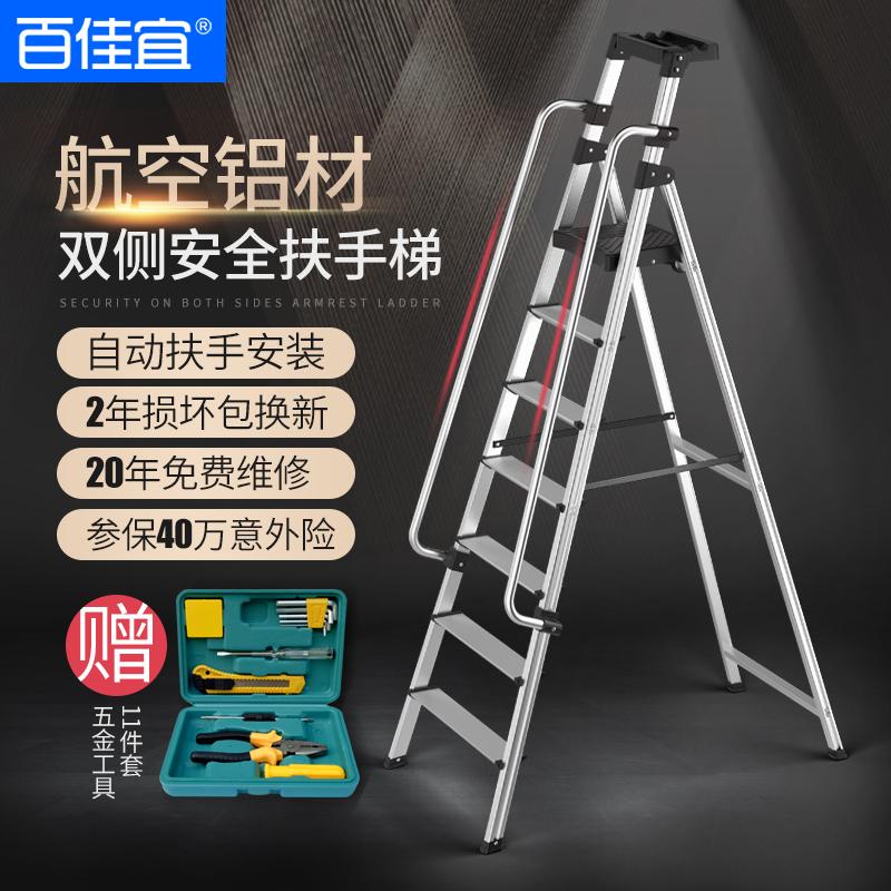 百佳宜铝合金室内家用折叠梯加厚人字伸缩梯子四五步工程扶手楼梯