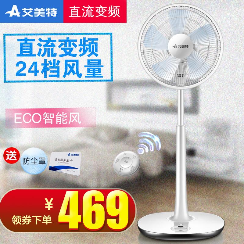 艾美特電風扇S35113R家用遙控落地扇直流變頻靜音立式空氣迴圈扇