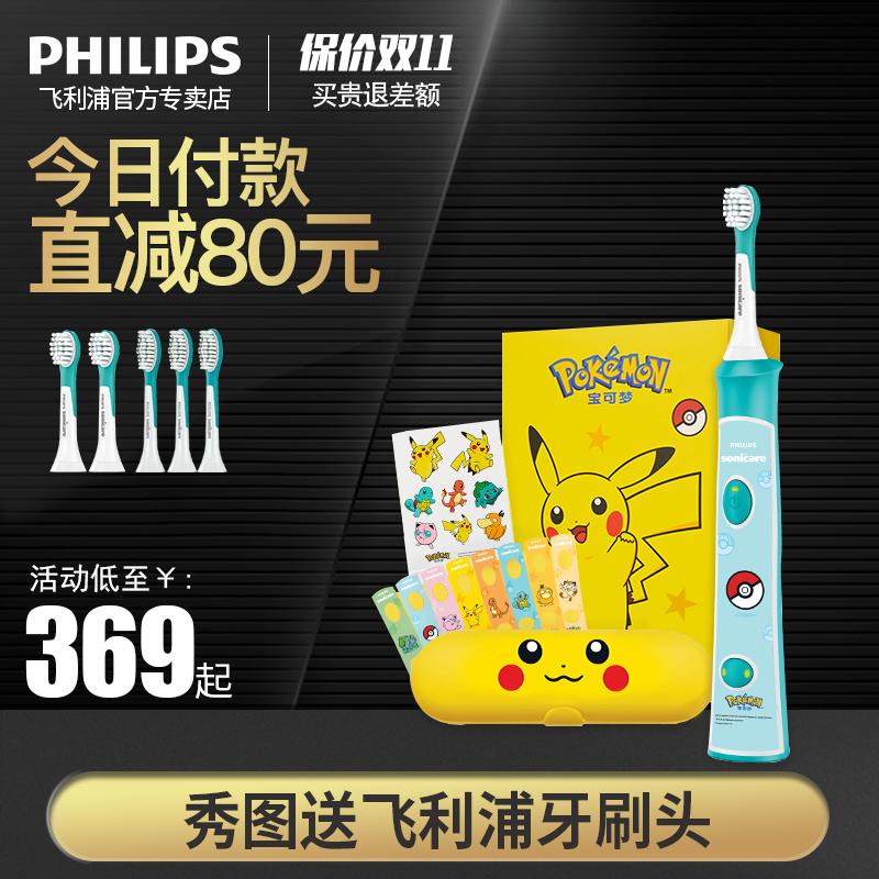 飞利浦儿童电动牙刷充电式软毛自动HX6322声波蓝牙APP版官方新品