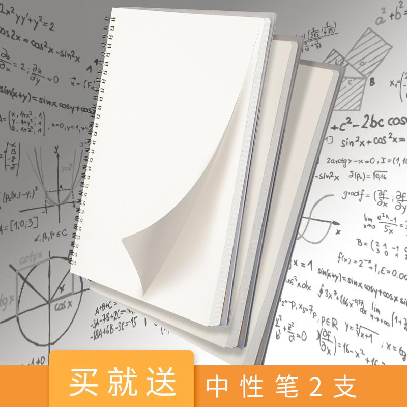 文谷A5笔记本子韩国a4清新创意无格记事本学生用网格本小方格空白本错题本康奈尔笔记本子厚B5线圈本文具用品