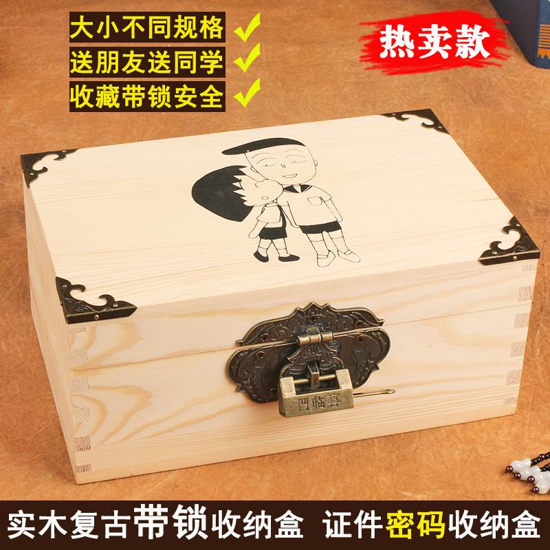 桌面化妝品收納盒帶鎖木盒首飾盒創意復古木質大號儲物密碼小箱子